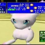 #15 【ポケモン】ティーチャー,MASAのゲーム実況「ポケモンスタジアム2」幻のポケモンを使うなんて