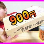 【大流行】1個900円吉野家保存食!缶詰全6種の食レポ!さとちん