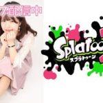【ライブ配信中】スプラトゥーン2(Splatoon2) ガチマッチ 実況プレイ 【女性ゲーム実況】