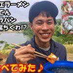 【食レポ】スーパーで買える島根名物食べてみた!【日本一周#8島根】