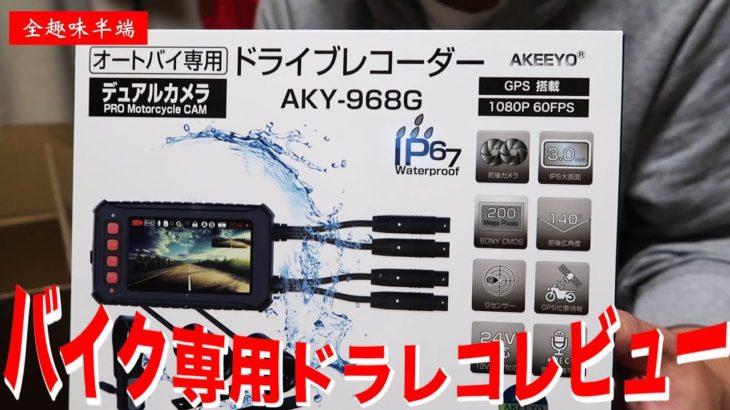 バイク専用ドラレコ AKEEYO AKY-968G ~開封・取り付け編~[商品レビュー]