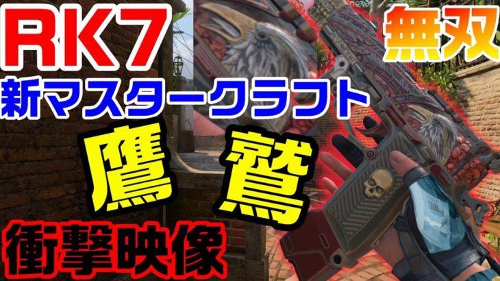 【BO4】[衝撃映像!?]RK7の新マスタークラフトを紹介しようとしたら!?無双しすぎた!!!【COD:実況】