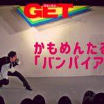 """かもめんたる コント「バンパイア」(サンミュージックGETお笑いライブより)kamomentaru """"vampire"""""""