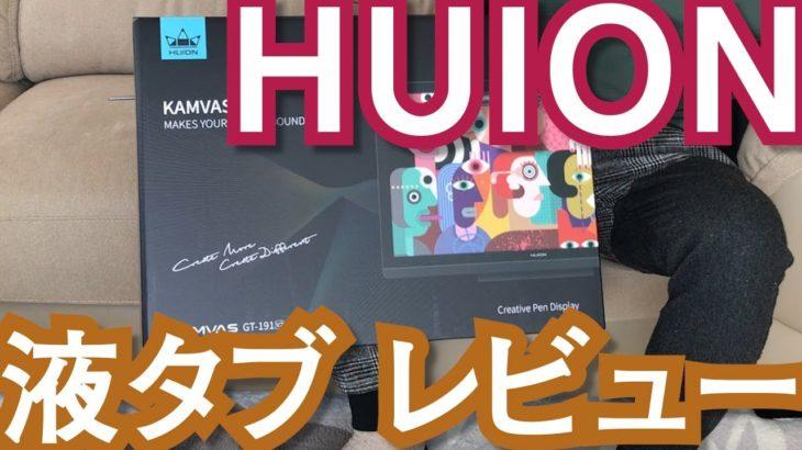 商品レビュー!HUION液晶タブレット!