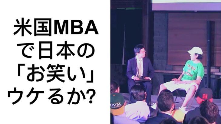 【グローバル】米国MBAトップ校で日本の「お笑い」は通じるのか?(アルコ&ピース編) Japanese comedy in top US Business Schools #183
