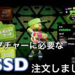 早く画面をキャプチャーしたい!Nintendo Switch スプラトゥーン2 ゲーム実況【レギュラーマッチ】ひかりin埼玉