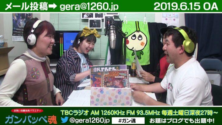 TBCラジオ「お笑い地賛地笑バラエティ ガンバッペ魂」(2019.6.15放送分)