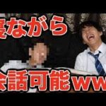 はじめしゃちょー(hajime) – 【衝撃映像】寝ながら話せる男が面白すぎるwww狂気wwwwwwwwww