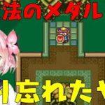 【ゼルダの伝説 神々のトライフォース/part9】桜井ののんびりゲーム実況【🌸120】