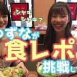 原ゆずなが初めての「食レポ」に挑戦!