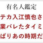 元お笑い芸人カラテカの入江慎也さん。闇営業がバレたタイミングを四柱推命で占う【有名人鑑定】