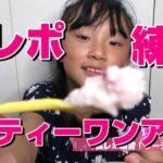 食レポ 練習 サーティーワン アイス 【りあチャンネル】