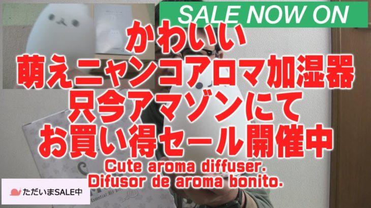 商品レビュー かわいい萌えニャンコアロマ加湿器 只今アマゾンにてお買い得セール開催中