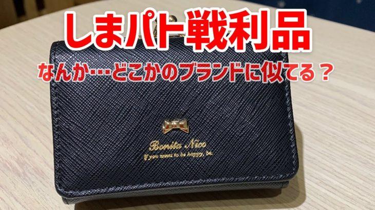 【商品レビュー】しまむらでミニ財布買ってみました!使い勝手を検証!