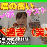 【ゲスト】食レポ 小林博美社会保険労務士