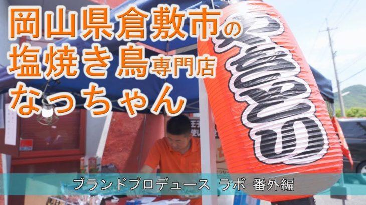 岡山県倉敷市の塩焼き鳥専門店「なっちゃん」ので食レポ & 働き方インタビュー!