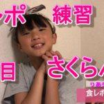 食レポ練習 さくらんぼ 【りあチャンネル】