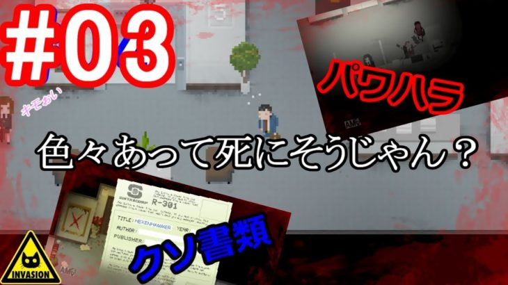 #03【ホラーゲーム実況】世界一サバイバルな社員食堂!?【Yuppie psycho】