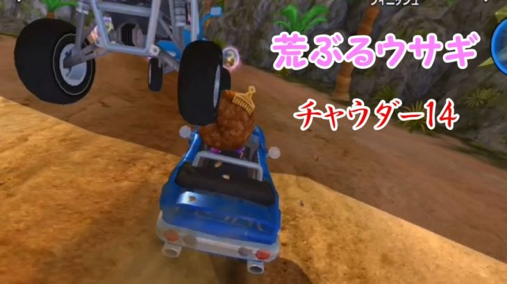 【ゲーム実況】ビーチバギーレーシング  チャウダー14 荒ぶるウサギ