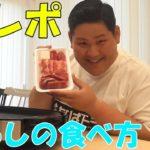 【食レポ】140kg級デブの焼肉の楽しみ方!