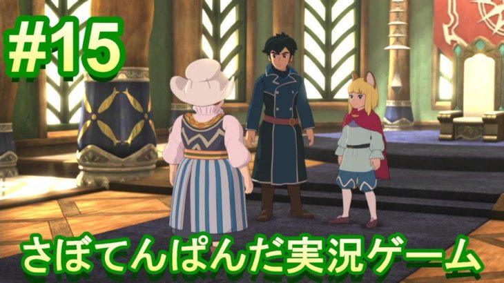 #15【二ノ国Ⅱ レヴァナントキングダム】初心者女子のゲーム実況