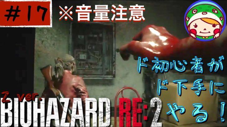 #17 【ゲーム実況】なちこの  「バイオハザードRE:2  Zver」クレア編(表)【BIOHAZARD RE:2】