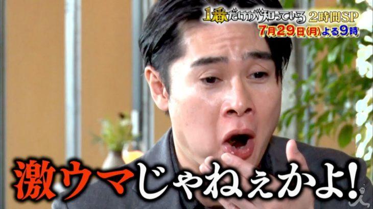『1番だけが知っている』7/29(月)「誰も食レポできない!!」 世界で1番の料理人が日本に!?【TBS】