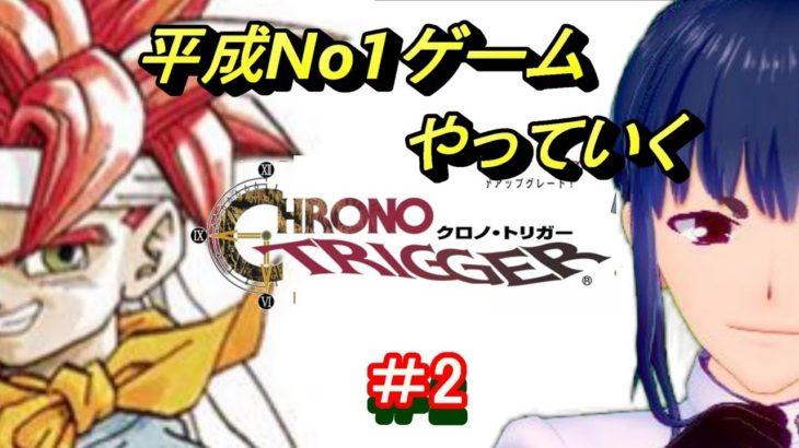 【ゲーム実況】 平成の神ゲー クロノトリガー #2 「流されてI can do」