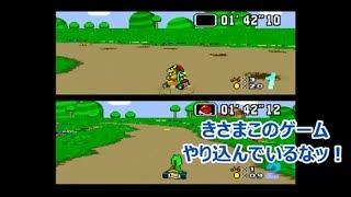 #2 【マリオ】MASA,カイザーのゲーム実況「スーパーマリオカート」MASAの奇妙なフラワーカップ