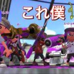 ゲーム実況環境ほぼ完成か!?スプラトゥーン2 NintendoSwitch【レギュラーマッチ】