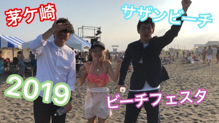 【茅ケ崎】 2019  サザンビーチ ビーチフェスタ  お笑い芸人  囲碁将棋