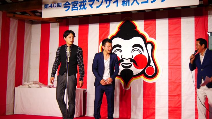 雷鳴 漫才お笑い芸人 マンザイ新人コンクール 決勝 2019
