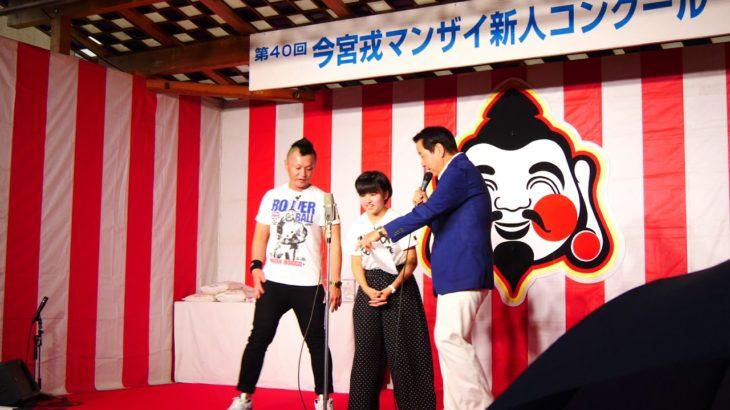 完熟フレッシュ 漫才お笑い芸人 マンザイ新人コンクール 決勝 2019