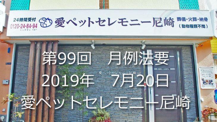 ペット火葬葬儀愛ペットセレモニー尼崎納骨堂2019年7月度月例法要