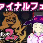【ゲーム実況】ファイナルフェス!【スプラトゥーン2】#5