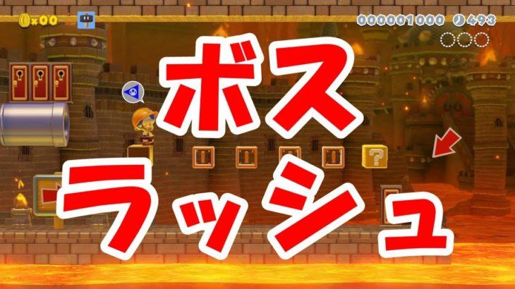#26 Boss rush!【SMM2/スーパーマリオメーカー2/Hiro/ゲーム実況面白い】