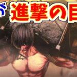 【進撃の巨人2FB】クルーガーの進撃の巨人!!part7【 Attack on Titan 2 Final Battle】【進撃の巨人2ファイナルバトル】【ゲーム実況】