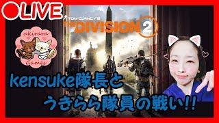 【ディビジョン2】LIVE配信16~隊長と行くミッション編~【PS4版ディビジョン2】 DIVISION2初心者 女性実況 ゲーム実況