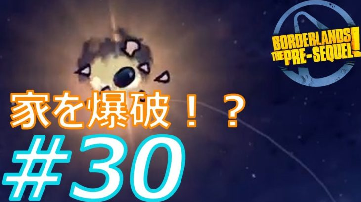 【ゲーム実況】#30 最新科学は実家爆発!!【BorderlandsThePre-Sequel(ボーダーランズ プリシークエル)】