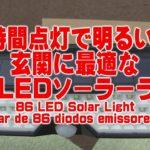 30%Off 商品レビュー 長時間点灯で明るい!玄関に最適な86LEDソーラーライト 86 LED Solar Light