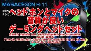30%Off 商品レビュー ヘッドホンとマイクの音質が良いゲーミングヘッドセット MASACEGON H-11