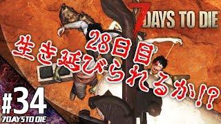 #34【ホラー】こたつの『7 Days to Die』ゲーム実況【地獄を生き抜け!!】