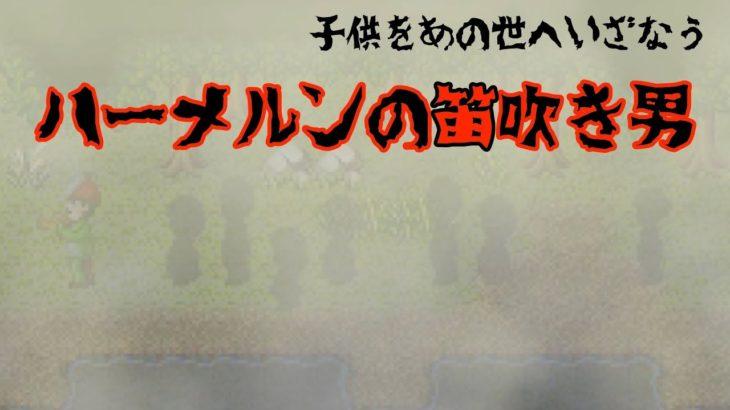 #3【怖い童話】マルグレーテル・Margretel ホラーゲーム実況