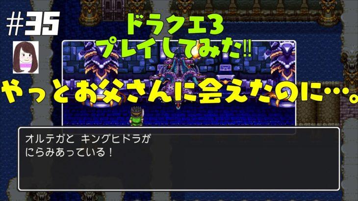 【ドラクエ3】ゲーム初心者が実況してみた。父と子感動の再会のはずが…。【女性実況】PS4 #35