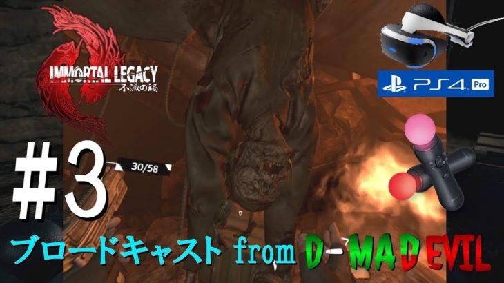 #3【VRホラーシューティング】イモータル・レガシー 不滅の禍 / ゲーム実況・ブロードキャスト From D-MAD DEVIL【PS VR/PS4 Pro】