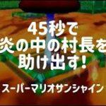 【ゲーム実況】45秒で炎の中の村長を助ける男【スーパーマリオサンシャイン】