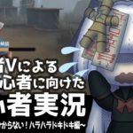 【第五人格】のろいちゃんの初ゲーム実況/第4回サバイバー編【Identity V】