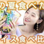 【食レポ】話題のコンビニアイス5品♡食べ比べ