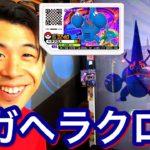 ヘラクロスがメガシンカ!ポケモンガオーレ ウルトラレジェンド5弾 ゲーム実況 でんせつ グレード5 pokemon ga-ole ultra legend 5 game