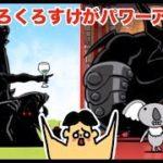 #53 ドイヒーくんのゲーム実況「にゃんこ大戦争その30・レジェンドステージ」